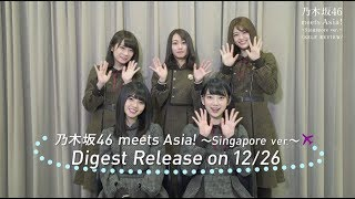 "SELF REVIEW! Digest movie of ""Nogizaka46 meets Asia! Singapore ver."""