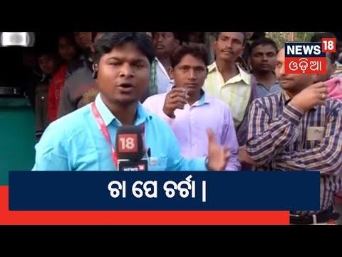 Bijepur Election: Star ପ୍ରଚାରକ Campaigningରେ ଦୁଲୁକୁଛି Bijepur | AAMARI ODISHA |