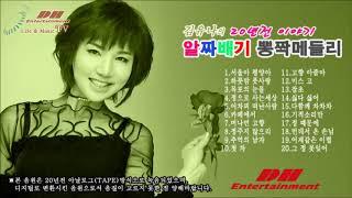 김유나의 뽕짝이야기_뽕짝메들리(20곡)