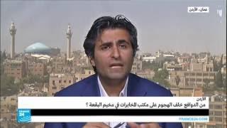 الأردن: ما هي الدوافع خلف الهجوم على مكتب المخابرات في مخيم البقعة؟