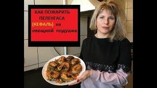 Жареный ПЕЛЕНГАС (КЕФАЛЬ)  на сковороде с овощами, как правильно жарить рыбу