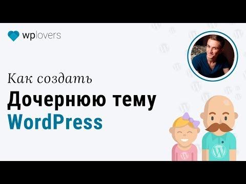 Шаблоны wordpress на детскую тематику
