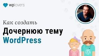 видео Дочерние темы в WordPress