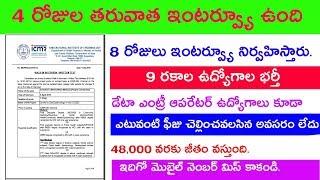 ICMR Notification Interview Dates and Salary Data entry Operator Jobs in telugu 2019 Telugu job news