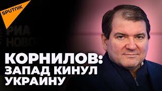 """Известный политолог: почему Запад кинул Украину и как """"Северный поток – 2"""" изменил все"""