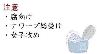 【腐向け】ナ/ワ/ーブなう!