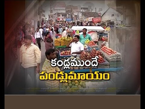 Watch: How Fruits Retailer Cheating Customers in Khammam District