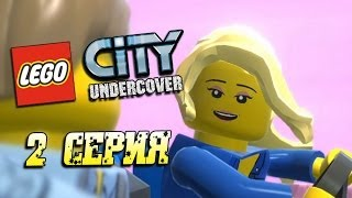 LEGO City Undercover #2 - Клоуны ограбили банк [LEGO GTA]