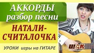 НАТАЛИ - СЧИТАЛОЧКА на гитаре АККОРДЫ, разбор песни. Уроки гитары для начинающих.