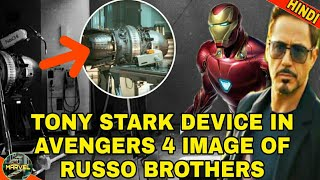 TONY'S  DEVICE IN AVENGERS 4 IMAGE TEASED BY RUSSO BROTHERS ? | INFINITY WAR CLUE  (IN HINDI)