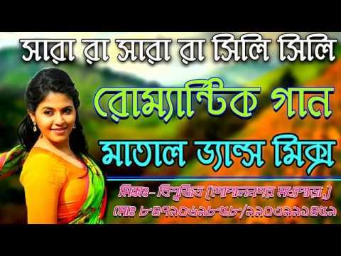 Dance Mix SA Ra Ra Sili Sili Romantic Song Dj  Biswajit Singur