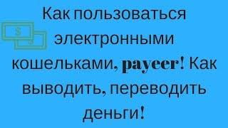 Заработок на переводах текстов. Переводи тексты и зарабатывай