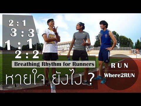 นักวิ่งหายใจยังไง? breathing rhythm
