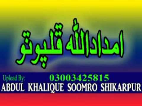Imdadullah Phulpoto ( Muhijee bhee toon sada bhudh )
