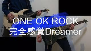 【ONE OK ROCK】完全感覚Dreamer ギターで弾いてみた イヤホン視聴、HD画質推奨 カタル