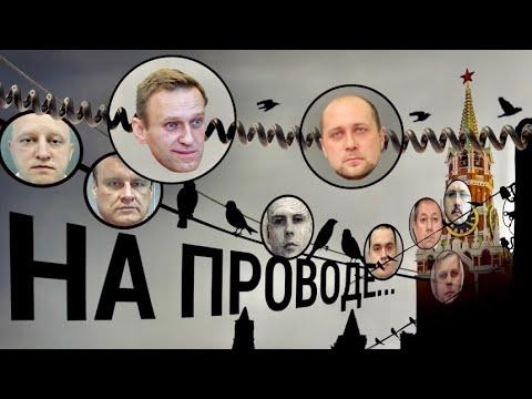 Чем грозит сотрудникам ФСБ разоблачение Навального | ИТОГИ | 26.12.20