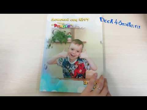 Оживающие фотографии в выпускном альбоме Детский сад. Фото с дополненной реальностью.