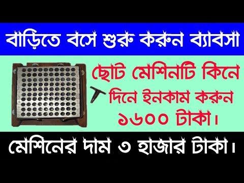 বাড়িতে বসেই  শুরু করুন ব্যাবসা    Business Idea in Bangla    School Chalk Manufacturing Business