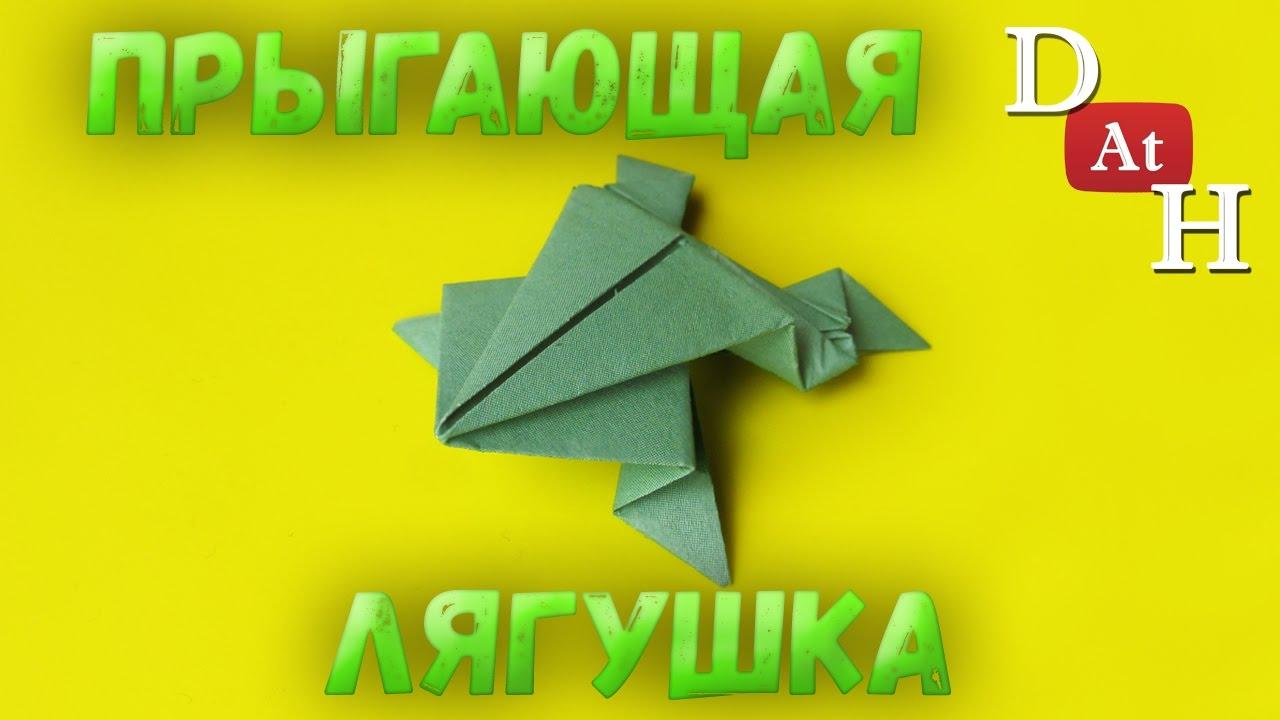 Как сделать оригами лягушку чтобы прыгала фото 410