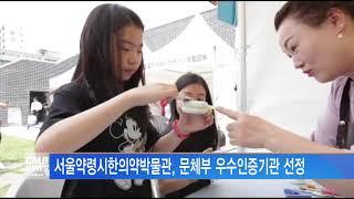 [서울뉴스]서울약령시한의약박물관, 문체부 우수인증기관 …