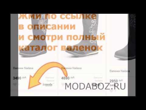 Валенки купить в украине