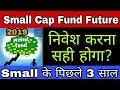 Small Cap Mutual Funds Future in 2019 | Should You Invest In Small Cap Mutual Funds | Mutual Funds