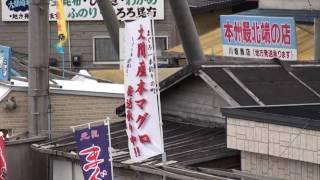 本州最北端の町 大間崎 (HD)