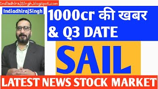 SAIL SHARE NEWS | LATEST NEWS |STEEL AUTHORITY OF INDIA SHARE PRICE | खबर & Q3 DATE LEVELS & TARGET