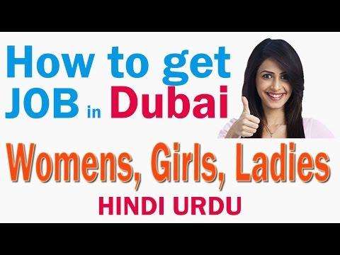 दुबई में महिलाओं की नौकरी DUBAI JOB FOR LADIES | HOW TO GET JOB IN DUBAI PART 14