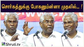 சொர்க்கத்துக்கு போகனும்னா முதலில்...! Pattimandram M Ramachandran speech