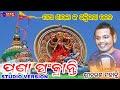 ମାଆ ଶାରଳା ଭଜନ || New Odia Bhajan || Aji Pana Sankranti || Sri Charan Mohanty || Estarodiatv
