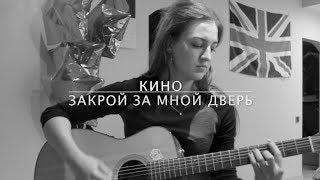 кино - закрой за мной дверь  guitar  cover   Захарова Алена   Ms.Alian