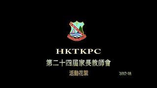 Publication Date: 2019-04-03 | Video Title: 第二十四屆家長教師會活動花絮