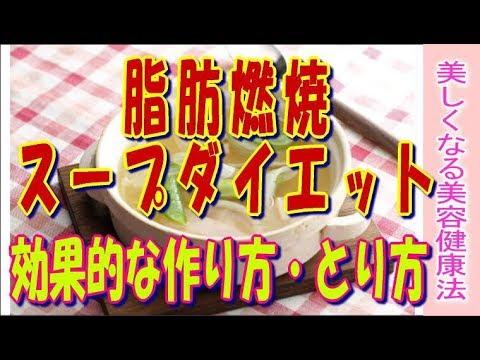 病院で選ばれる?【脂肪燃焼スープダイエット】低カロリーなのに満足感が高い★効果的な野菜スープの作り方・とり方
