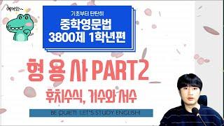 중학영문법3800제(1학년). [37강] 형용사Part…