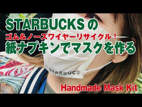 STARBUCKSの紙ナプキンでマスクを作るハンドメイドキット※型紙ダウンロードあり