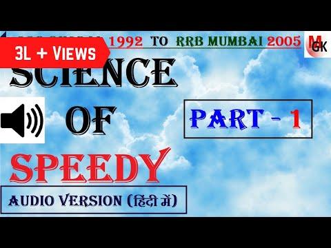 SCIENCE OF SPEEDY IN HINDI AUDIO PART 1 BEGINNING (रेलवे सामान्य विज्ञान स्पीडी)