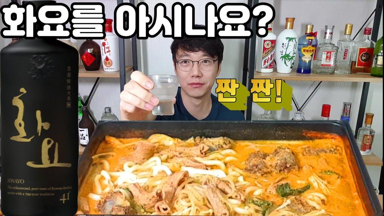 [화요41] 41도 술의 극한의 부드러움에 반하다!! feat. 순대곱창전골!!