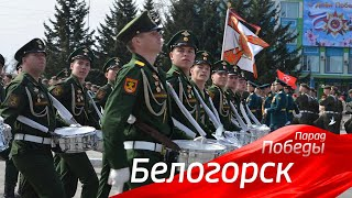 Парад Победы. Белогорск