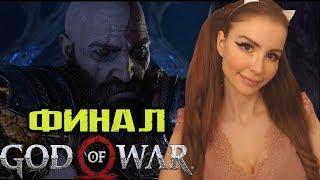 БОГ ВОЙНЫ 4 (2018)  ФИНАЛ ► God of War 4 (2018)  Полное прохождение на русском