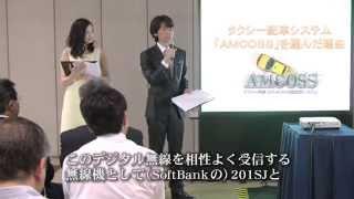 2014年5月29日東京ビッグサイト開催「運輸システムEXPO2014」 セミナー...
