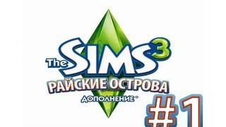 The Sims 3: Райские Острова - ПЕРВЫЙ КУРОРТ - 1 Серия