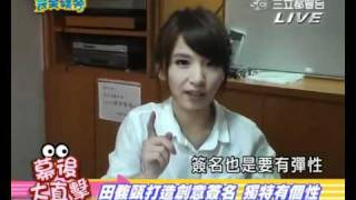 20100901完全娛樂~Hebe田馥甄「寂寞寂寞就好」MV拍攝花絮+LIVE訪問