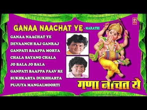 GANAA NAACHAT YE MARATHI GANESH BHAJANS BY ANAND SHINDE, MILIND SHINDE I FULL AUDIO SONGS JUKE BOX