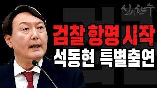 (다반뉴스) 석동현 변호사 특별출연, 검찰 항명 시작! / 신의한수 20.08.07