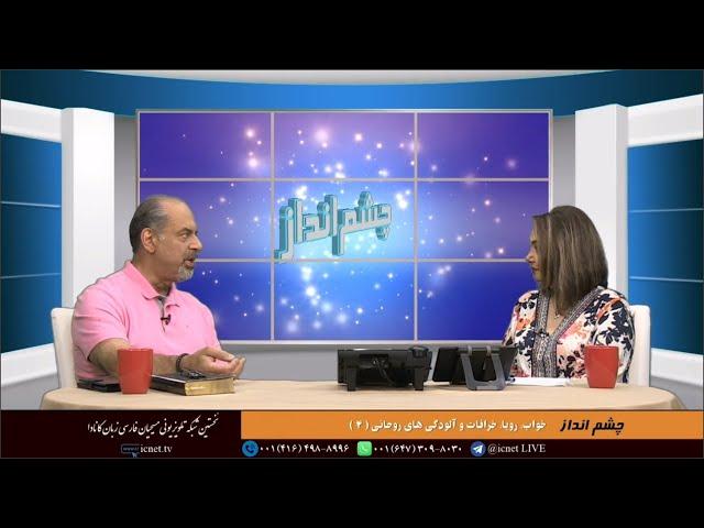 برنامه زنده ، چشم انداز _ خواب و رویا، خرافات و آلودگی های روحانی/ قسمت چهارم