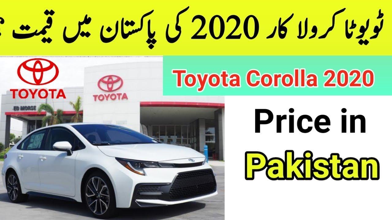 Toyota Corolla 2020 Car Price In Pakistan Youtube