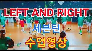 LEFT AND RIGHT - SEVENTEEN 모두휘트니스 수업영상