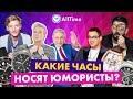 Сколько стоят часы юмористов? Обзор часов популярных российских юмористов. AllTime