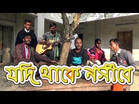 jodi thake nosibe apna apne asibe | Bangla New Song 2018 যদি থাকে নসীবে